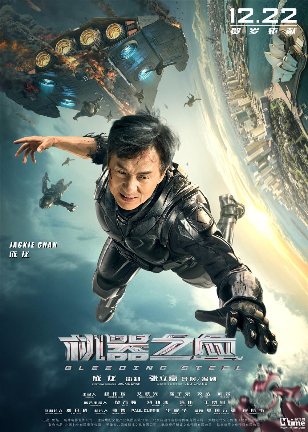 TRAILER: Jackie Chan's Bleeding Steel (2017) | ManlyMovie